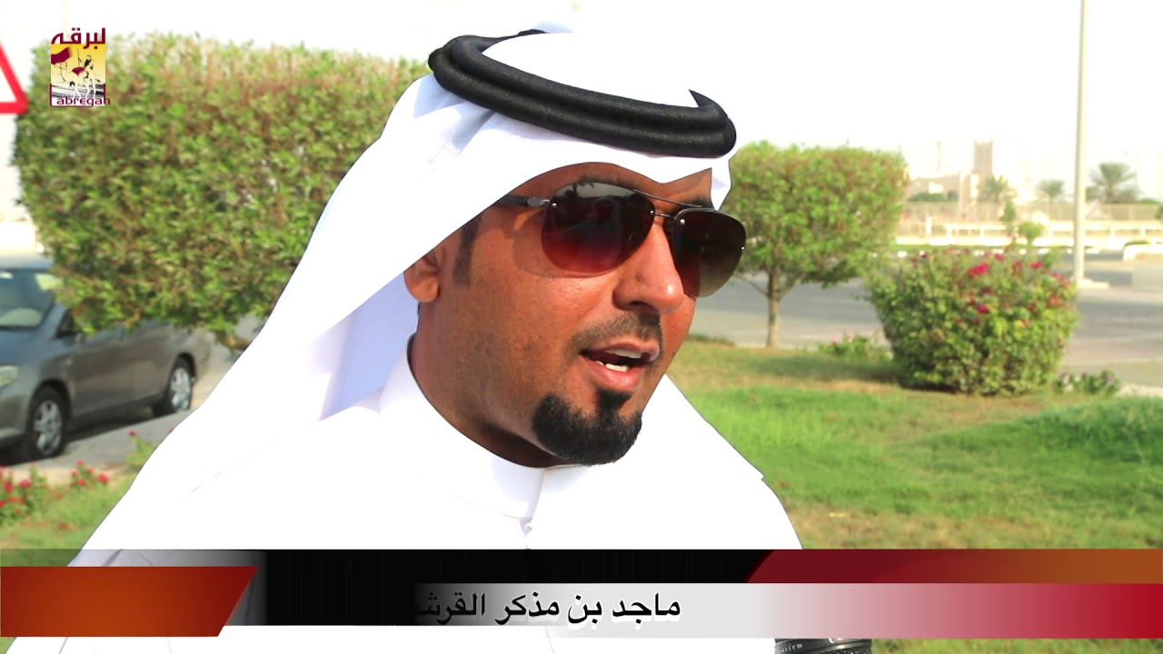 لقاء مع ماجد بن مذكر القرشي الشوط الرئيسي للثنايا قعدان المفتوح المحلي الثالث صباح ١٩-١٠-٢٠١٨