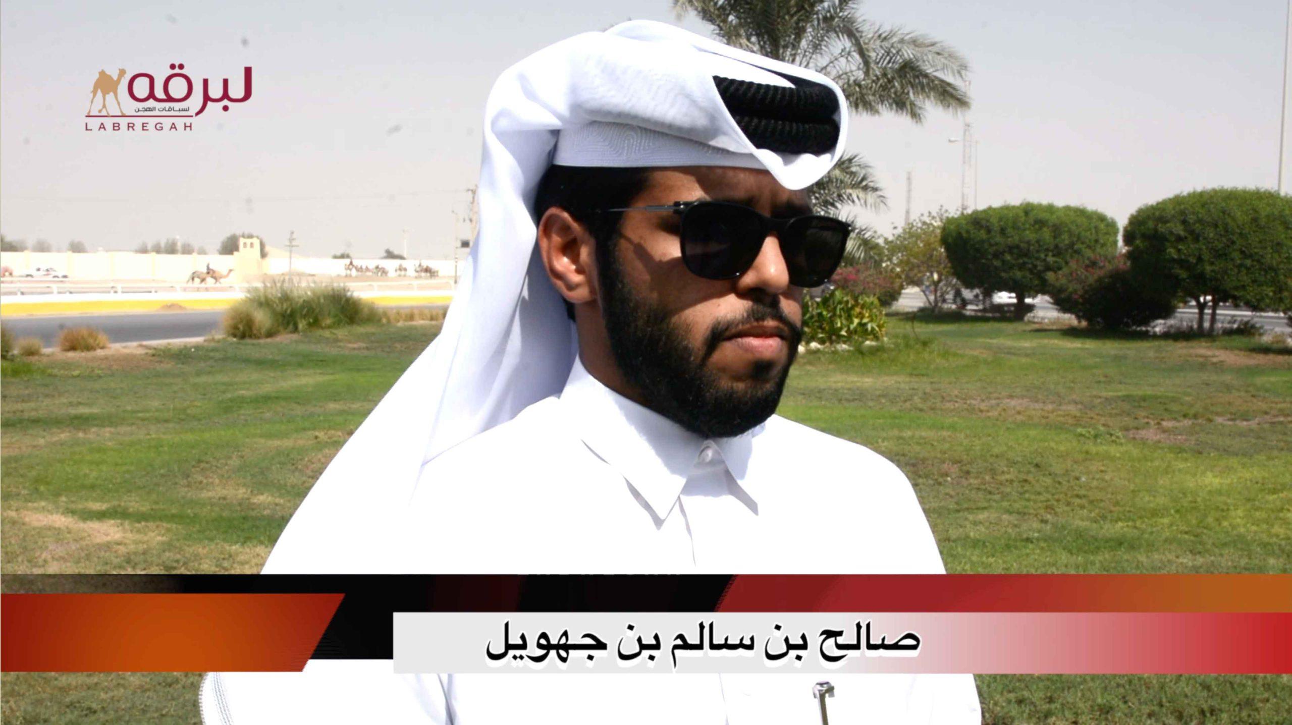 لقاء مع صالح بن سالم بن جهويل.. الشوط الرئيسي للقايا قعدان مفتوح صباح ٢١-٩-٢٠٢٠