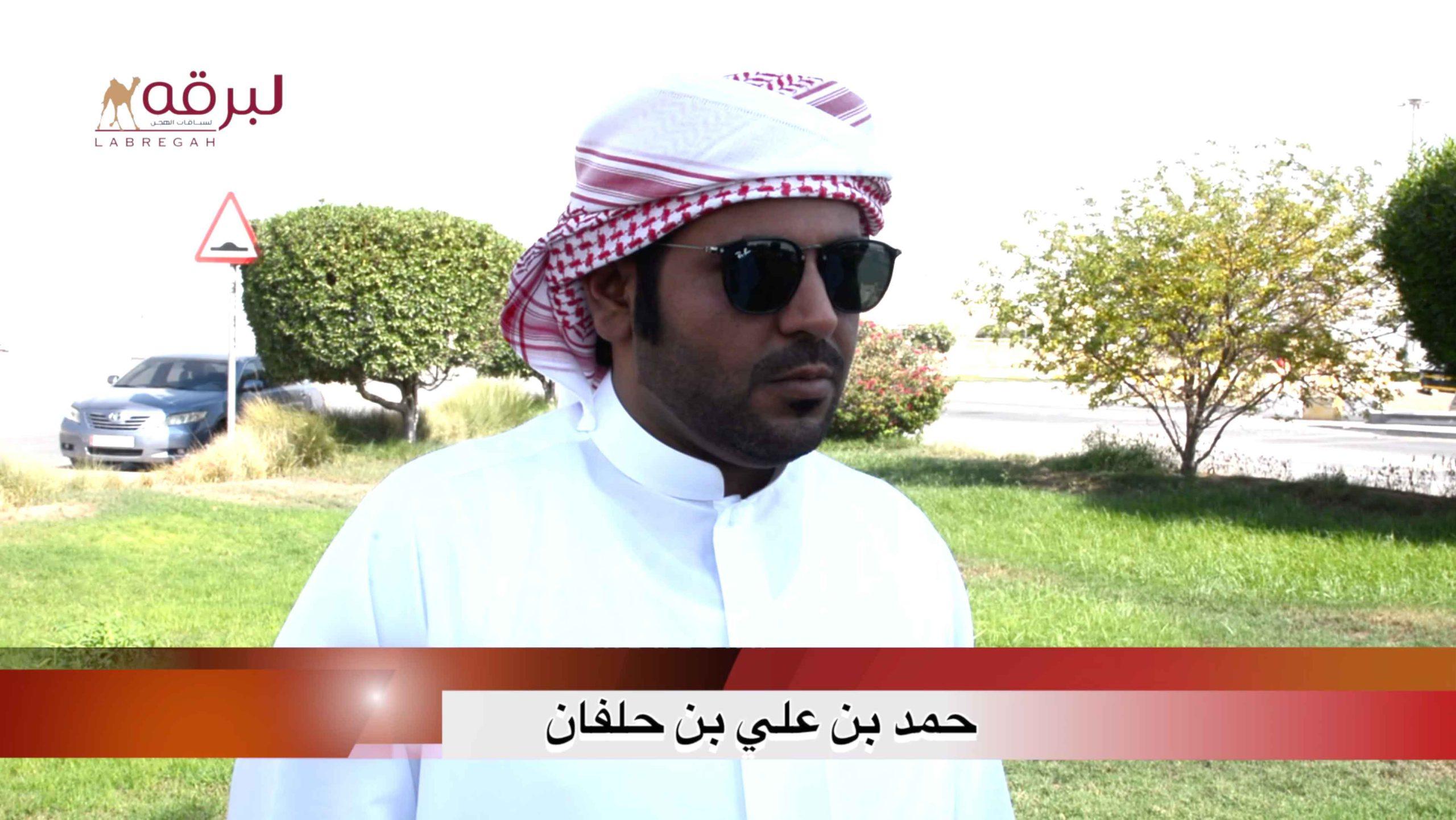لقاء مع حمد بن علي بن حلفان.. الشوط الرئيسي للثنايا بكار إنتاج الأشواط العامة ٢٥-٩-٢٠٢٠