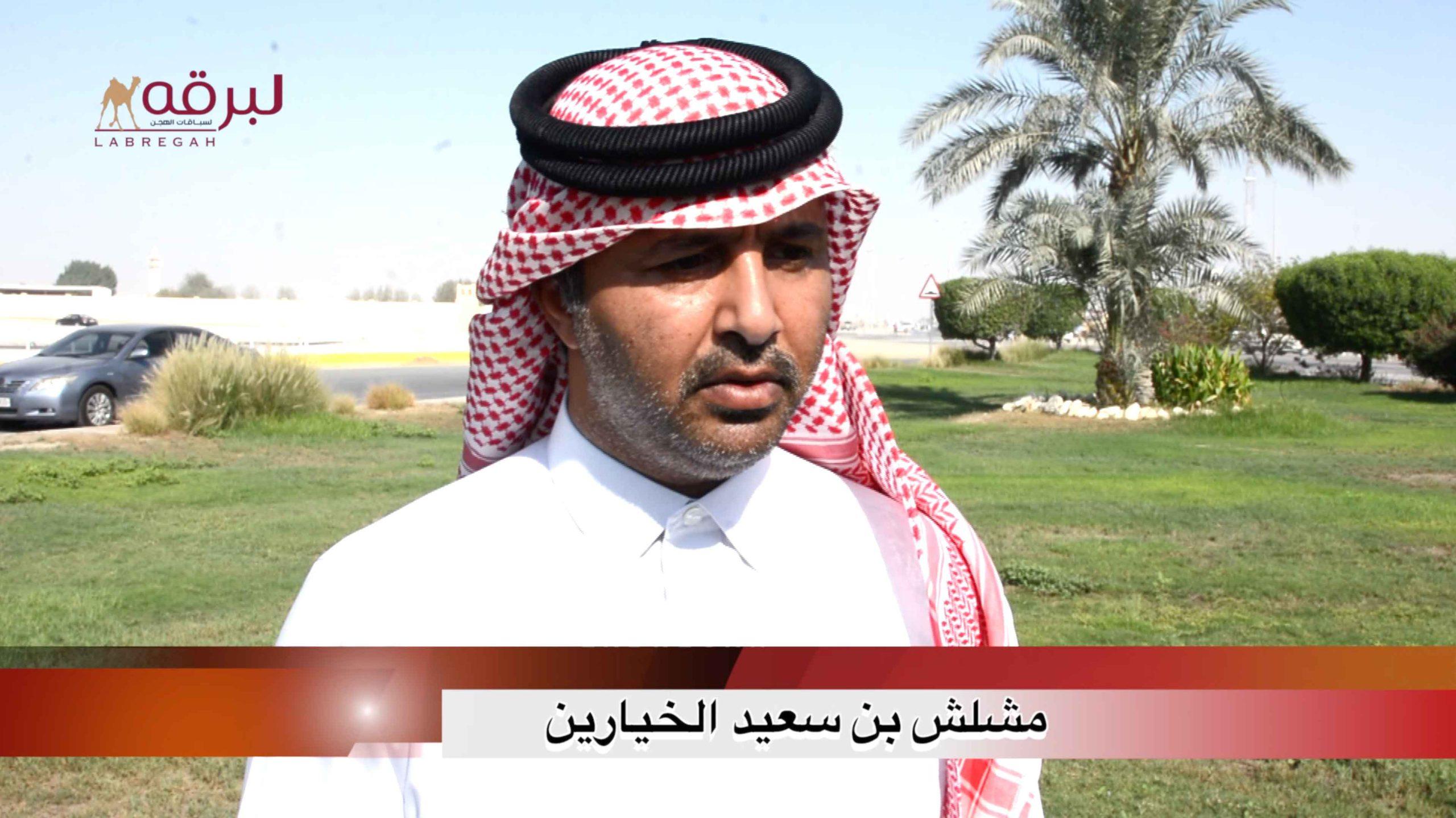 لقاء مع مشلش بن سعيد الخيارين.. الشوط الرئيسي للزمول إنتاج الأشواط العامة ٢٧-٩-٢٠٢٠