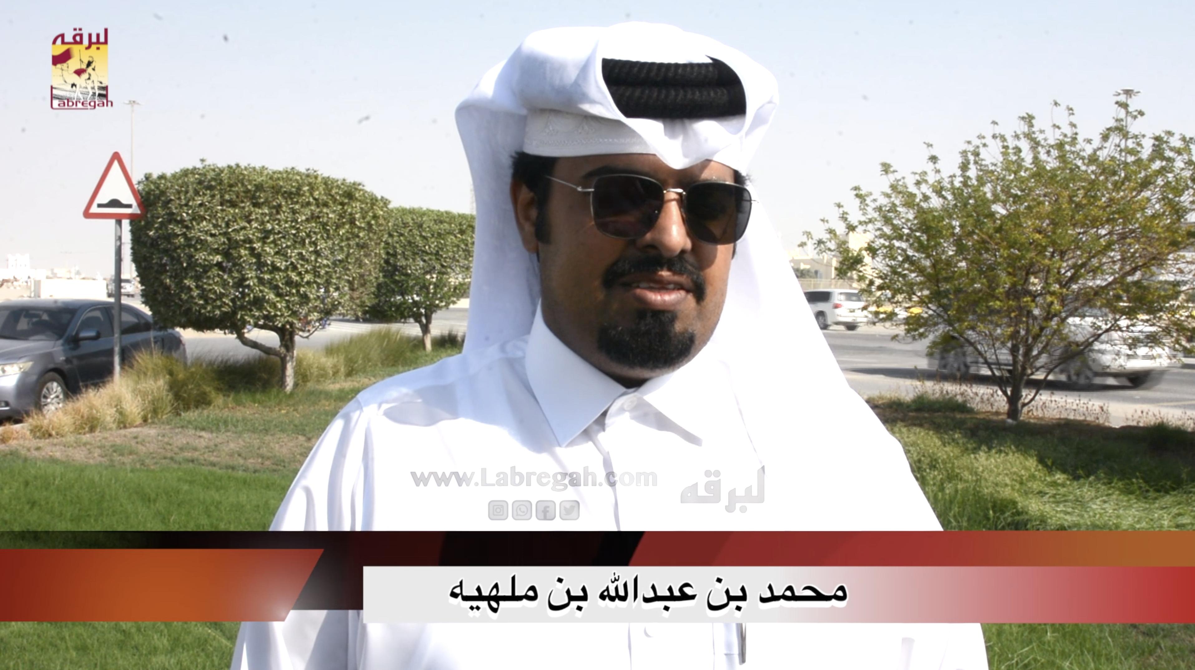 لقاء مع محمد بن عبدالله بن ملهيه.. الشوط الرئيسي للجذاع بكار مفتوح صباح ٩-٩-٢٠٢٠