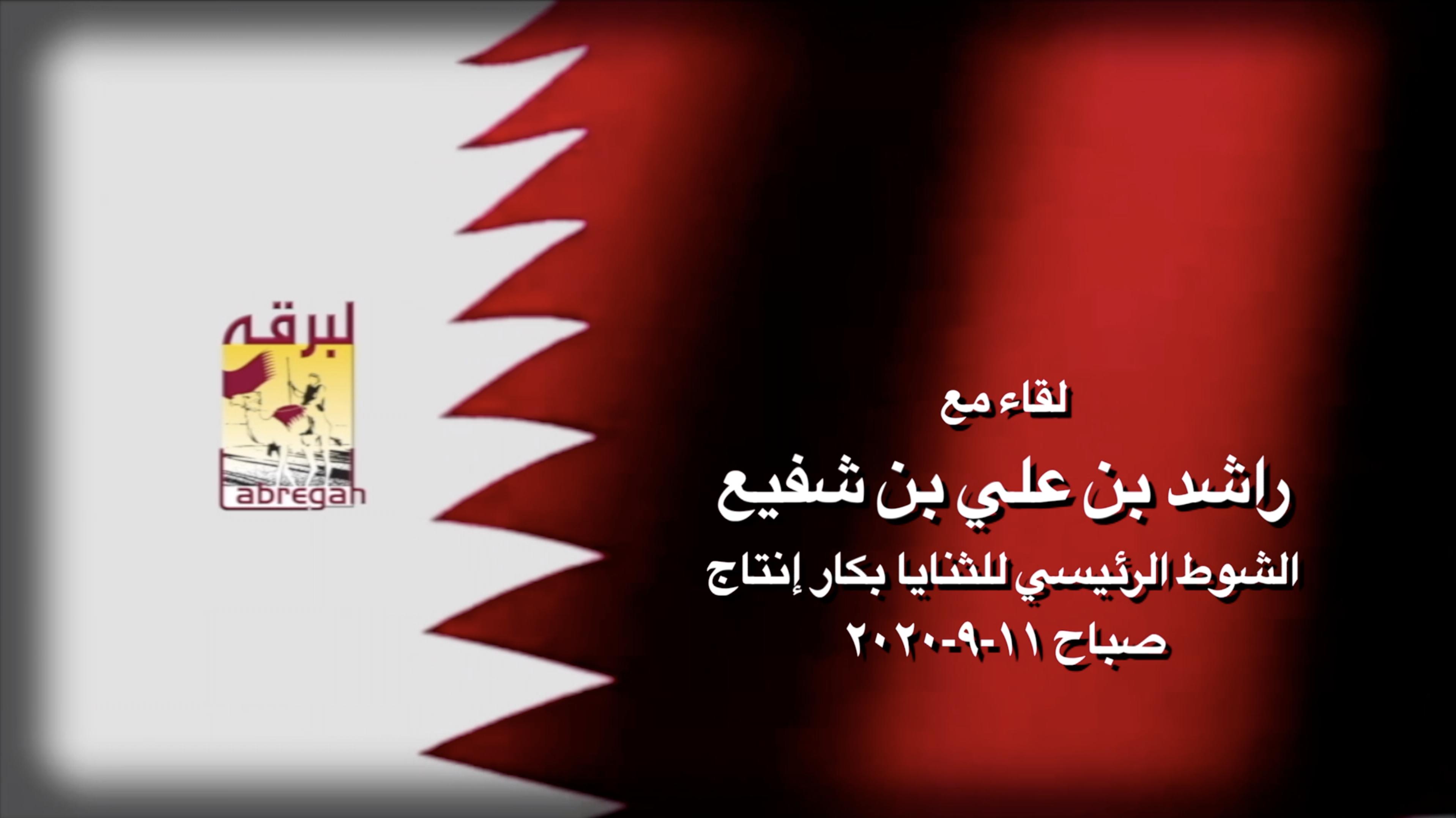 لقاء مع راشد بن علي بن شفيع.. الشوط الرئيسي للثنايا بكار إنتاج صباح ١١-٩-٢٠٢٠