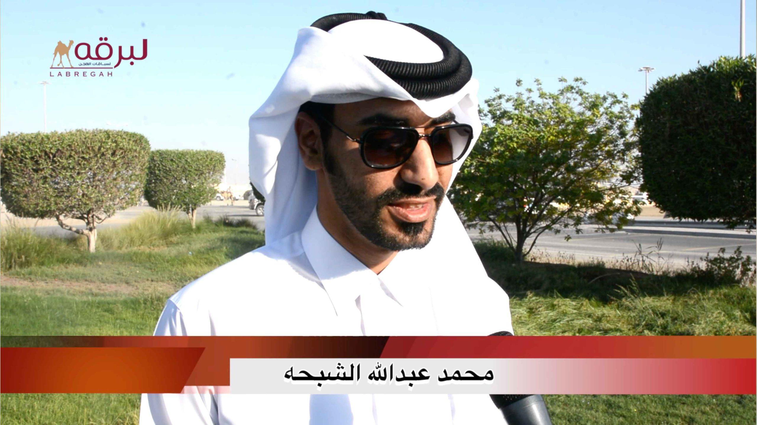 لقاء مع محمد بن عبدالله الشبحة.. الشوط الرئيسي للثنايا قعدان مفتوح الأشواط العامة  ١٦-١٠-٢٠٢٠