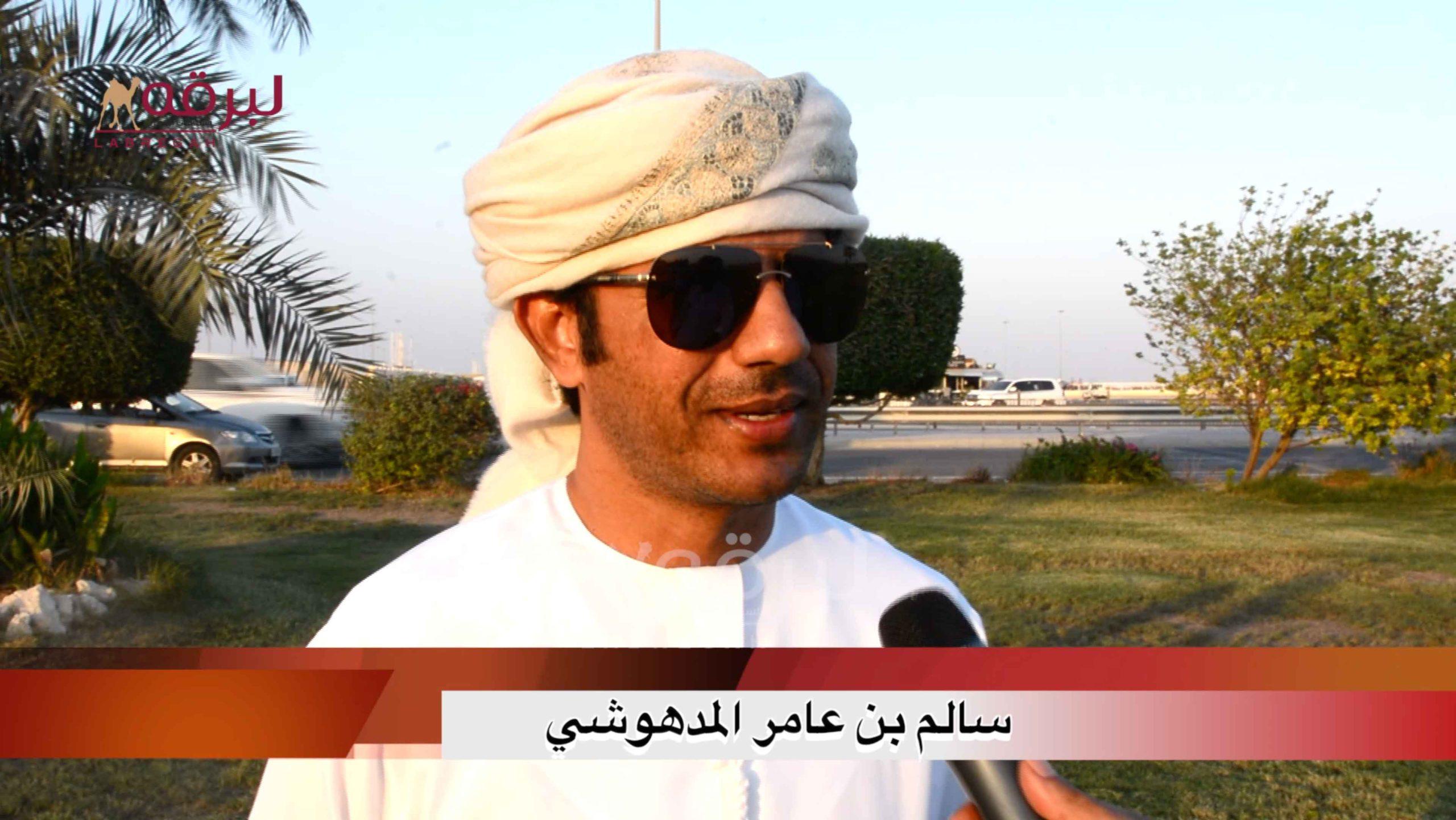 لقاء مع سالم بن عامر المدهوشي.. الأشواط الرئيسية للحقايق مفتوح الأشواط المفتوحة صباح ٢١-١٠-٢٠٢٠