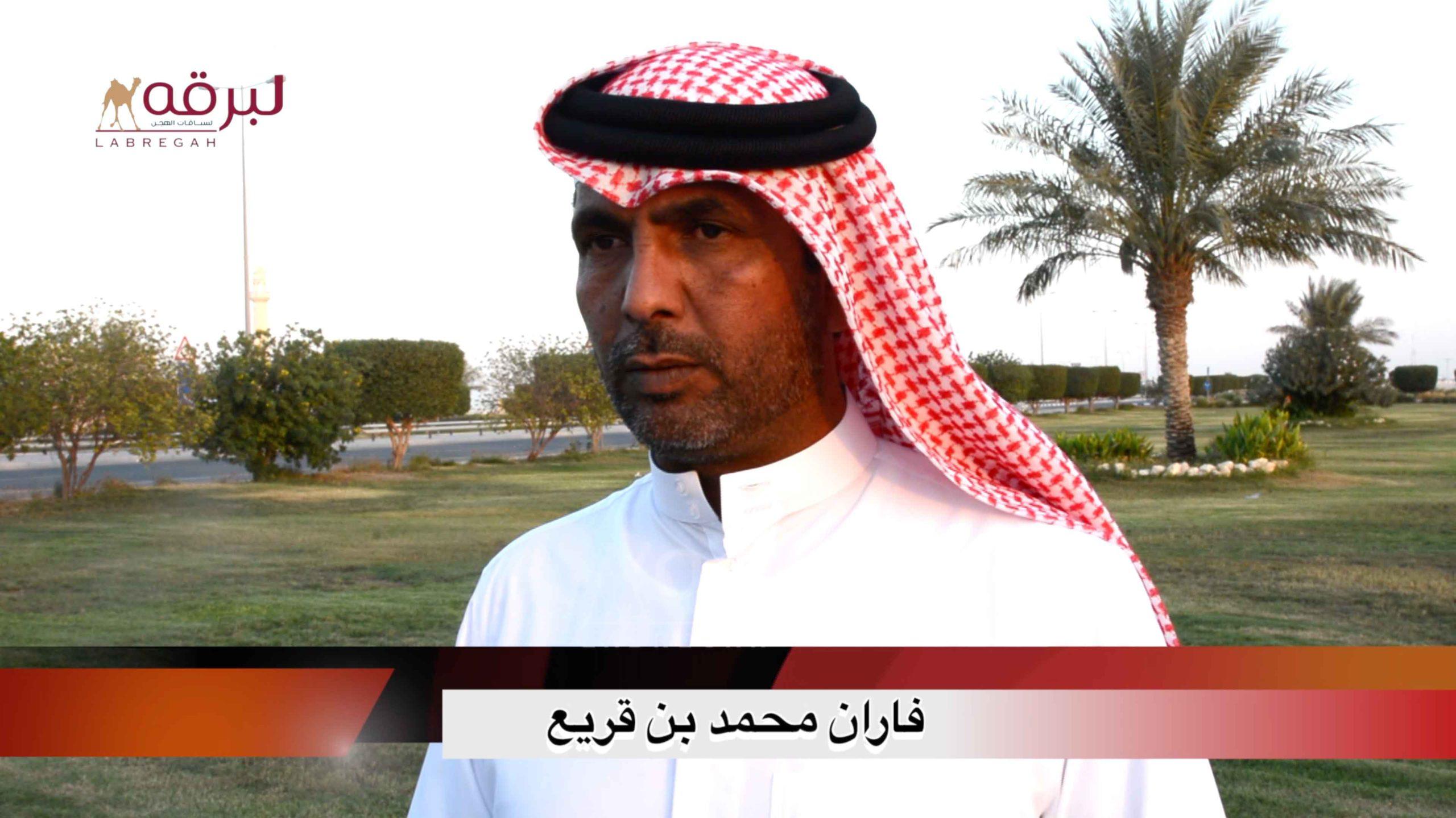 لقاء مع فاران محمد بن قريع الشوط الرئيسي للقايا قعدان إنتاج الأشواط المفتوحة مساء ٢١-١٠-٢٠٢٠