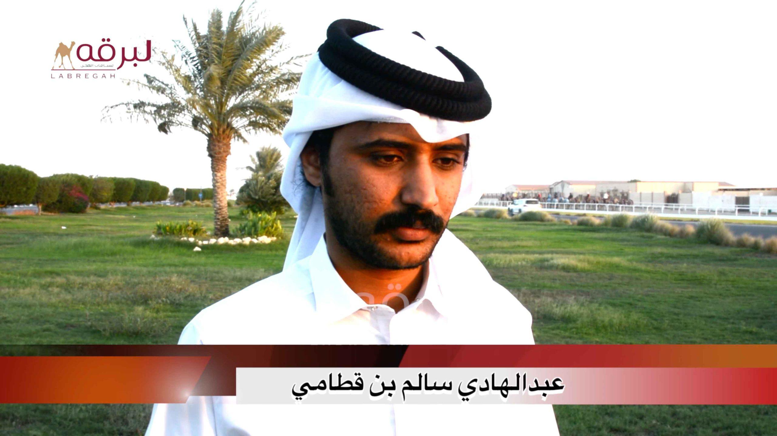 لقاء مع عبدالهادي سالم بن قطامي.. الشوط الرئيسي للحقايق قعدان إنتاج الأشواط العامة ٨-١٠-٢٠٢٠