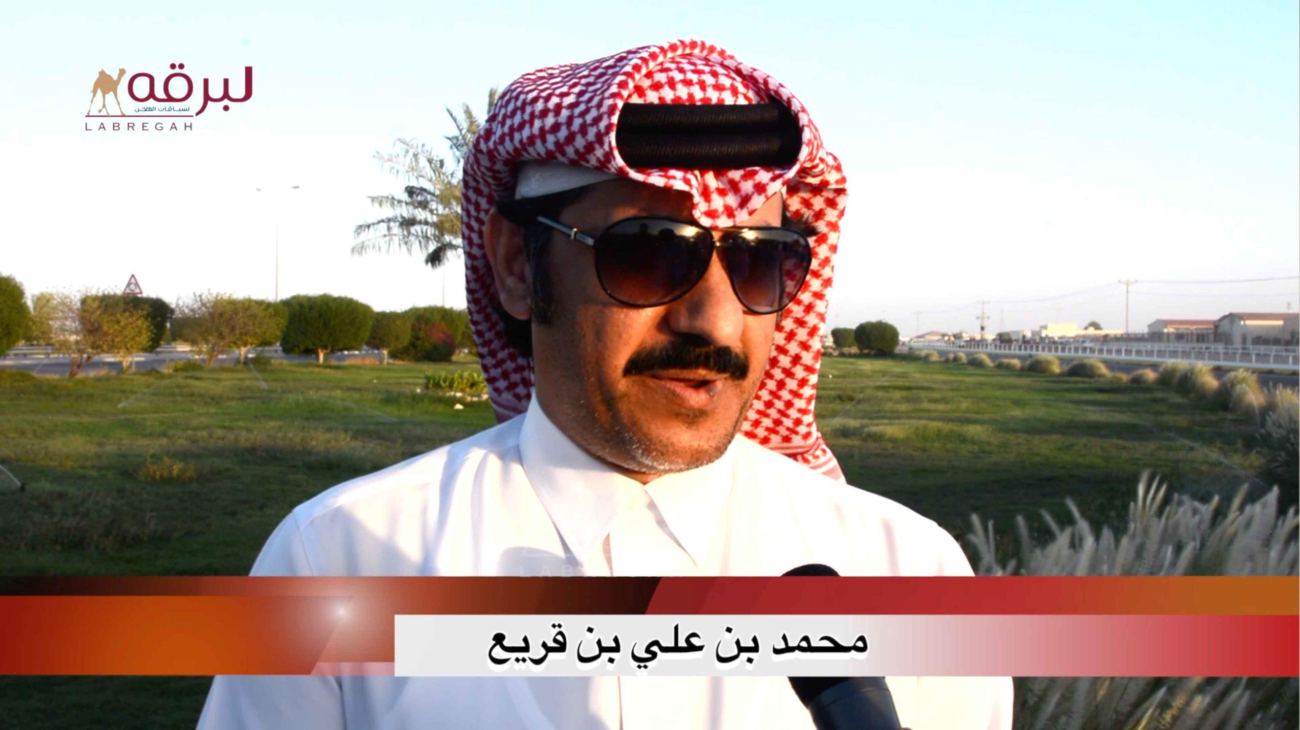 لقاء مع محمد بن علي بن قريع.. الأشواط الرئيسية للقايا (مفتوح) الأشواط العامة مساء ٩-١٠-٢٠٢٠