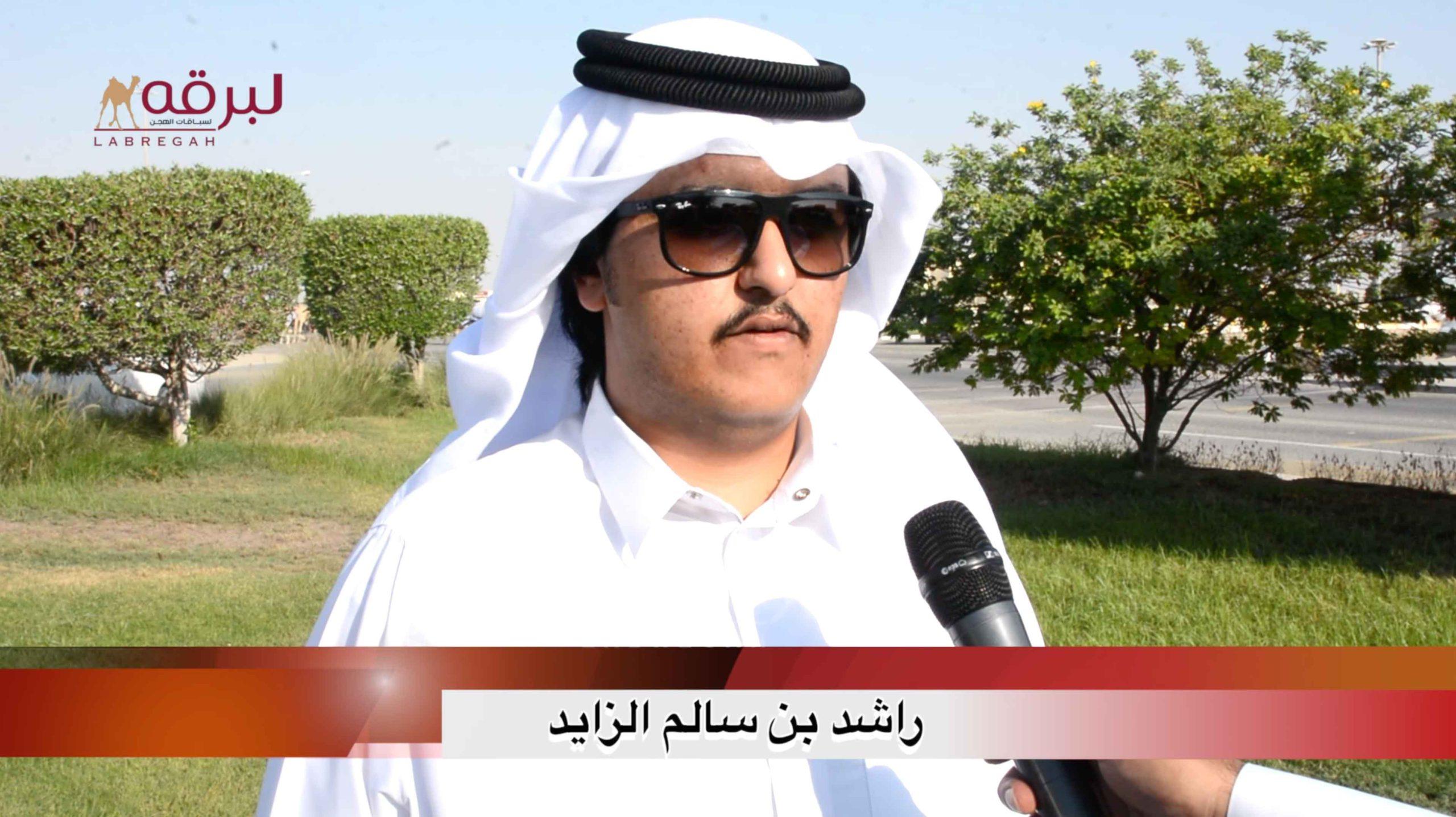 لقاء مع راشد بن سالم الزايد.. الشوط الرئيسي للحيل إنتاج الأشواط العامة  ٢٩-١٠-٢٠٢٠