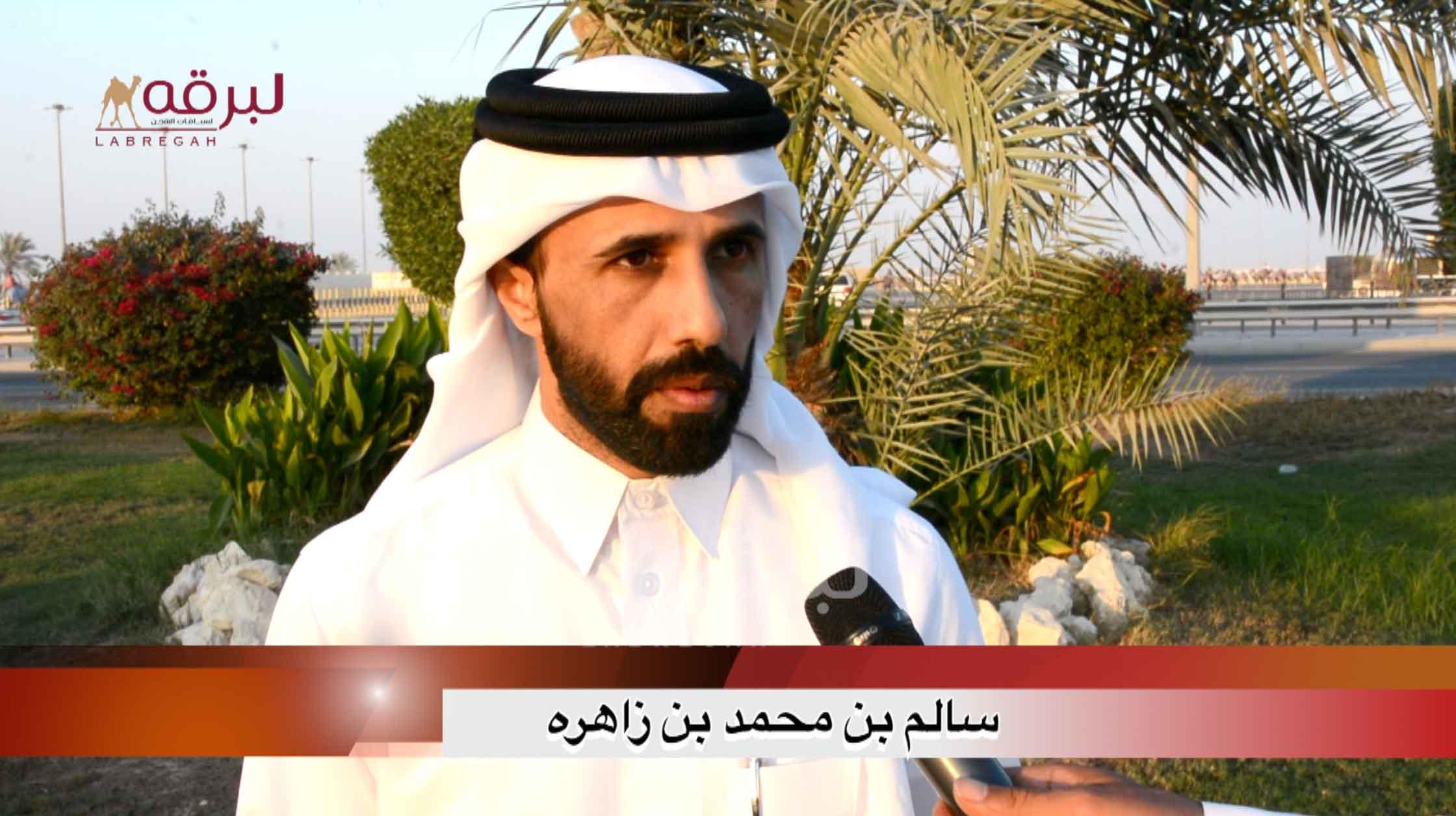 لقاء مع سالم بن محمد بن زاهره.. الشوط الرئيسي للقايا بكار إنتاج الأشواط المفتوحة  ٤-١١-٢٠٢٠