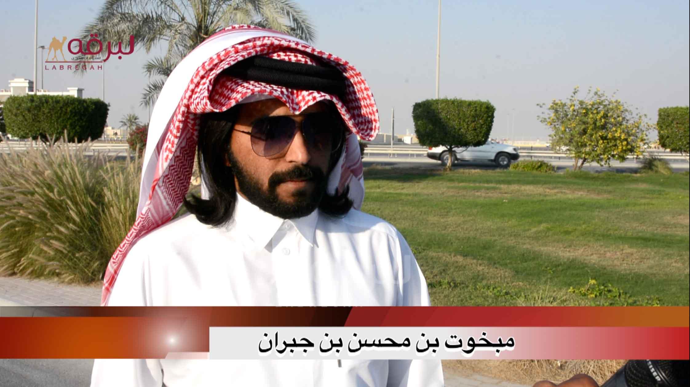 لقاء مع مبخوت بن محسن بن جبران.. الشوط الرئيسي للحقايق بكار مفتوح الأشواط العامة  ٥-١١-٢٠٢٠
