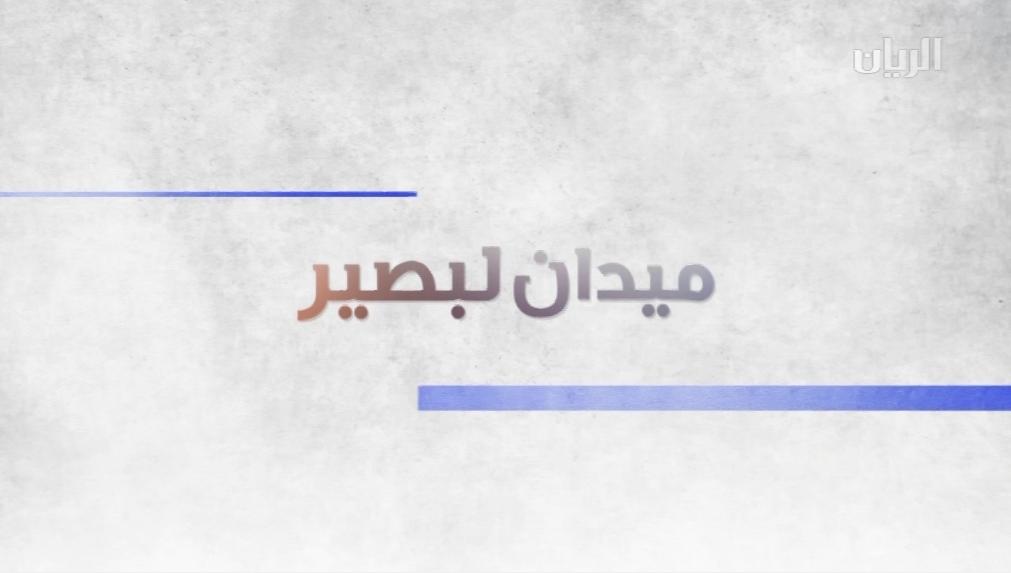 ش4 بطاش لـ سعود عبدالله احمد النعيمي (المحلي السادس – ميدان لبصير 1/1/2021) ثنايا قعدان 9:21:57