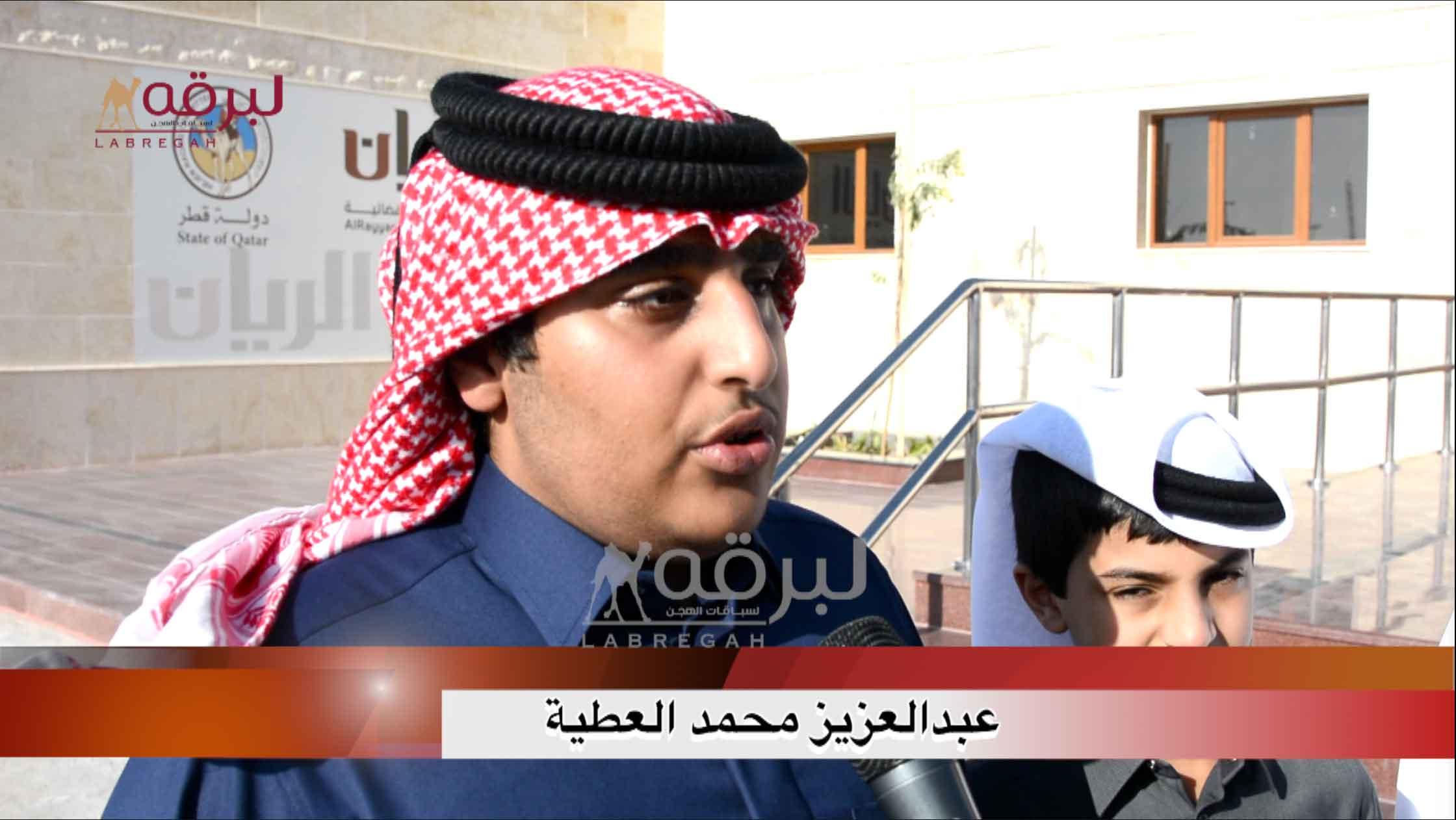 لقاء مع عبدالعزيز محمد العطية.. الخنجر الفضي لقايا قعدان « إنتاج » الأشواط العامة  ١٩-١-٢٠٢١