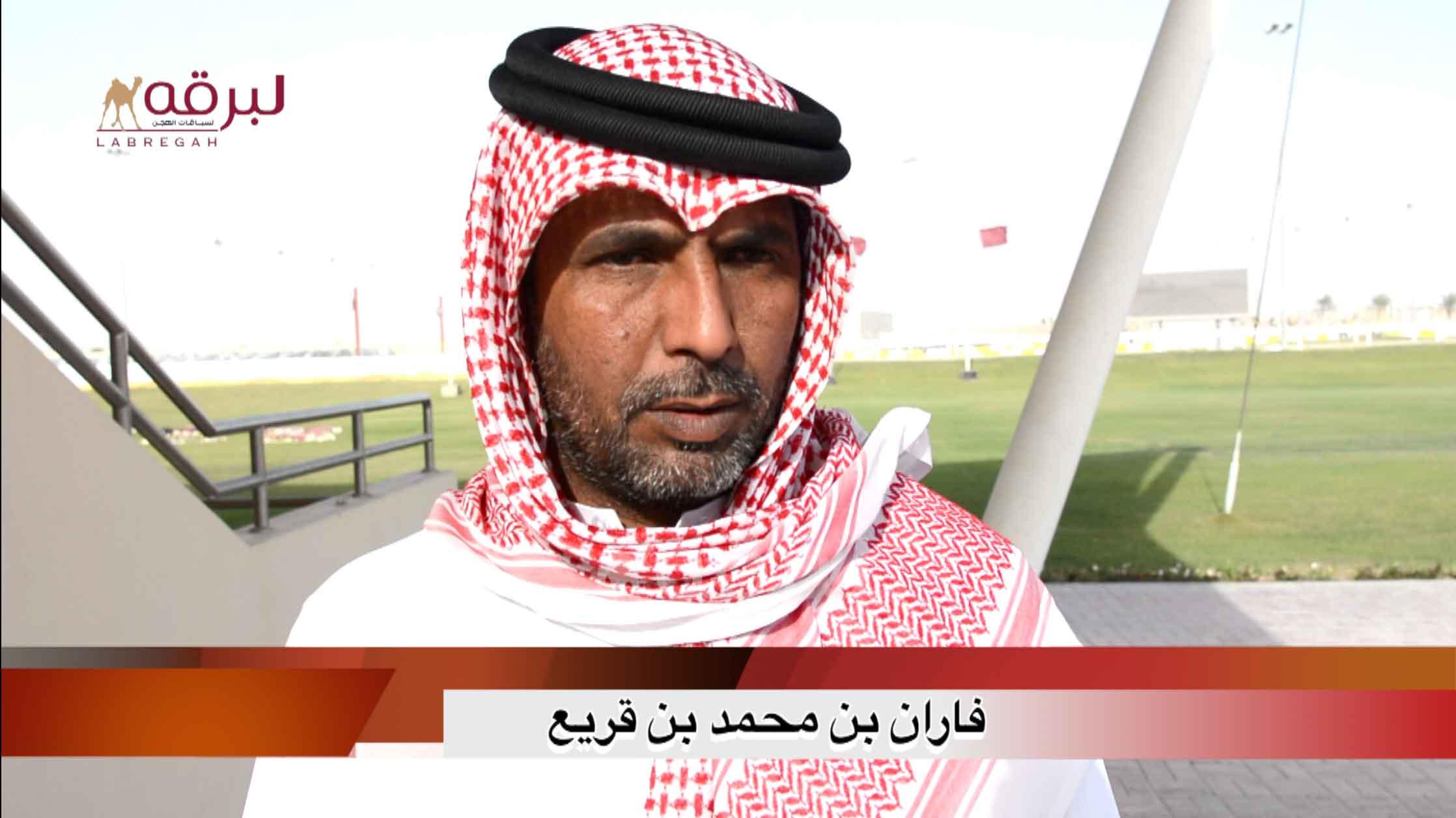 لقاء مع فاران محمد بن قريع.. الشلفة الذهبية جذاع بكار « إنتاج » الأشواط المفتوحة  ٢١-١-٢٠٢١