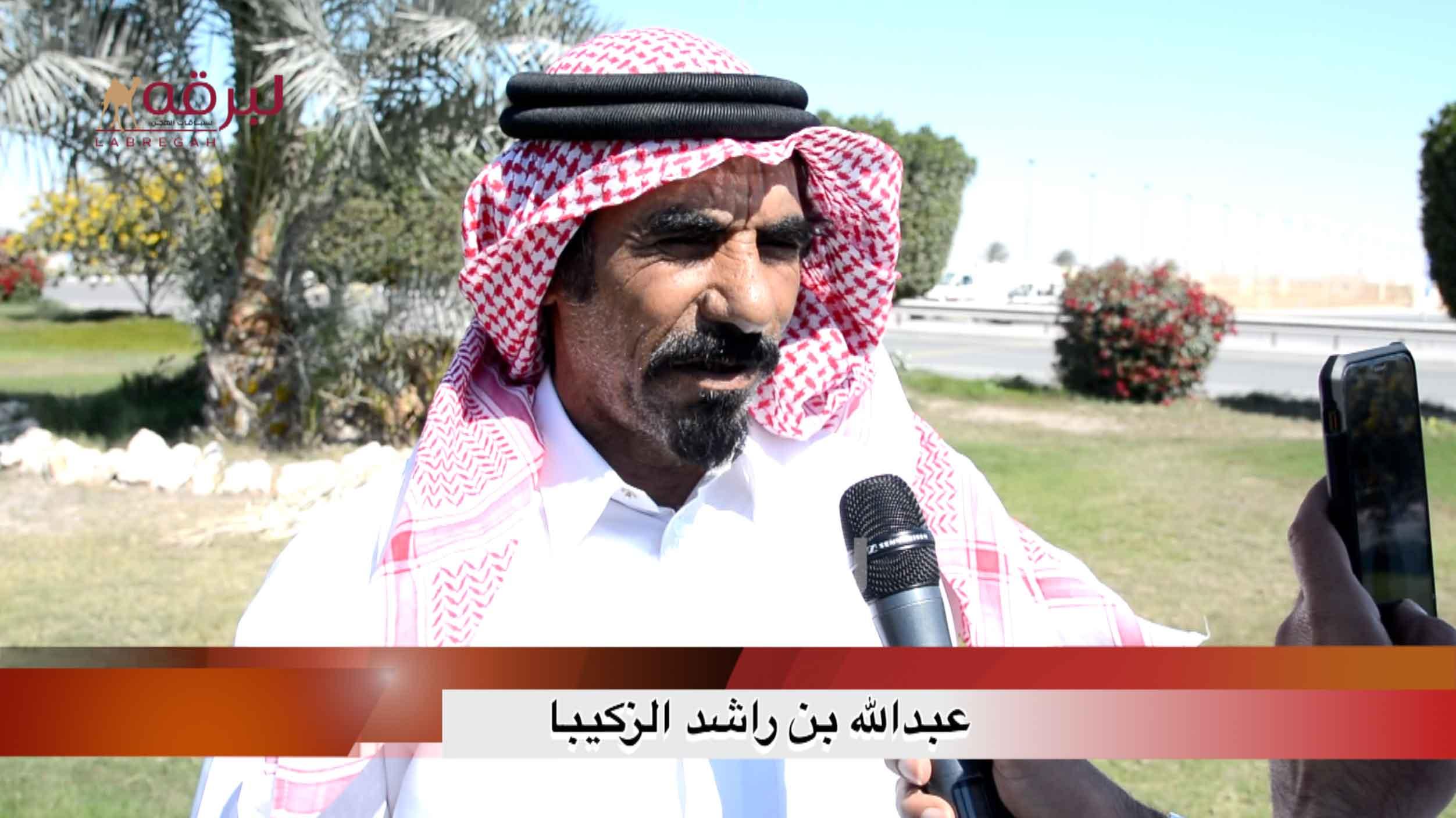 لقاء مع عبدالله بن راشد الزكيبا.. الشوط الرئيسي لقايا بكار « عمانيات » الأشواط العامة  ٢٦-٢-٢٠٢١