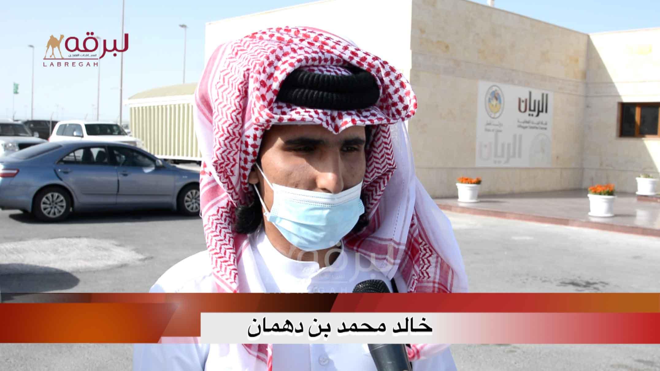 لقاء مع خالد محمد بن دهمان.. الخنجر الفضي حقايق قعدان « مفتوح » الأشواط العامة  ٢١-٣-٢٠٢١
