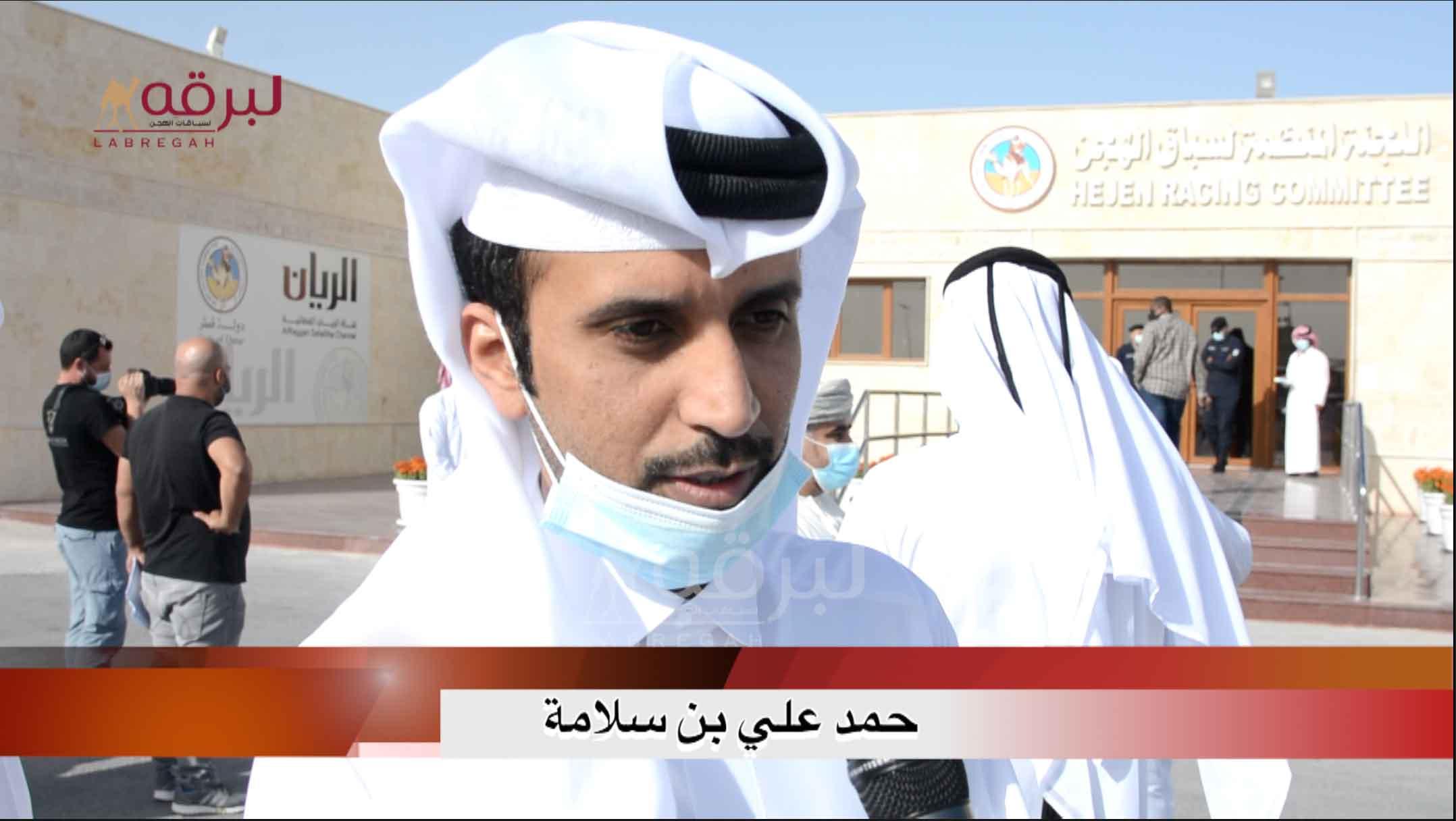 لقاء مع حمد علي بن سلامة.. الشلفة الفضية حقايق بكار « مفتوح » الأشواط العامة  ٢١-٣-٢٠٢١
