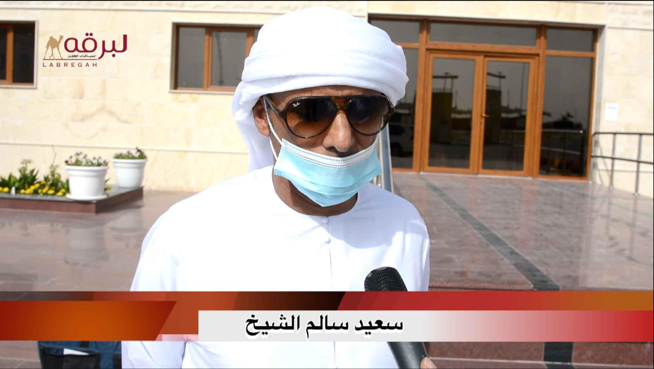 لقاء مع سعيد سالم الشيخ.. الشلفة الذهبية لقايا بكار «عمانيات» الأشواط المفتوحة ٢٢-٣-٢٠٢١