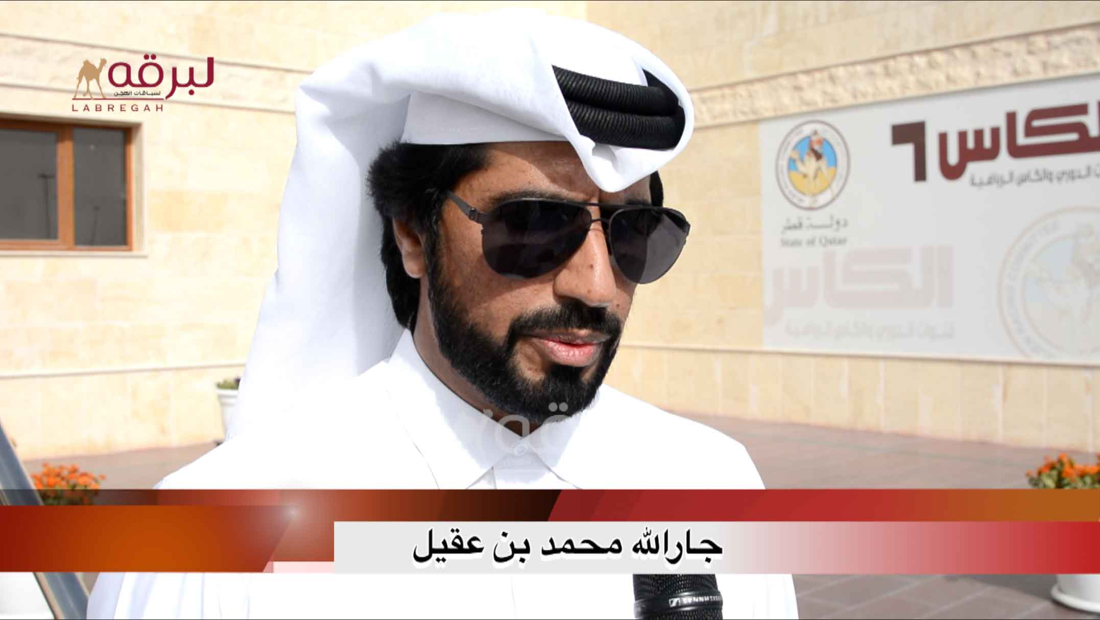 لقاء مع جارالله محمد بن عقيل.. الخنجر الذهبي جذاع قعدان «عمانيات» الأشواط المفتوحة ٢٥-٣-٢٠٢١