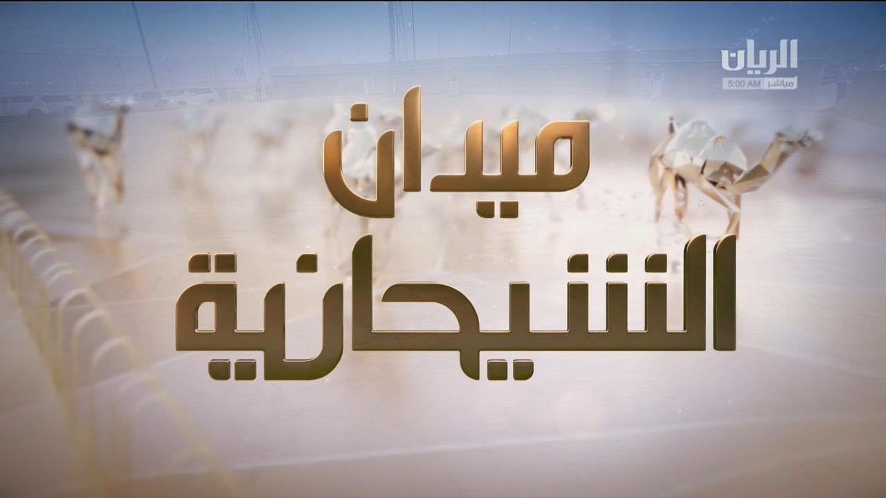 ش2 راسي لـ محمد ناصر مسفر الشهواني (المحلي الثاني 20/9/2021) رئيسي اللقايا قعدان مفتوح 6:12:12